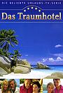 Отель «Мечта»