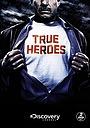 Настоящие герои