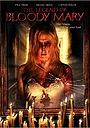Легенда о кровавой Мэри