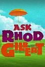 Спросите Рода Гилберта