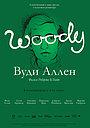 Вуді Аллен: Документальне кіно