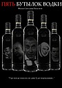 Пять бутылок водки