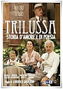 Трилусса – История любви и поэзии