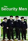 Сотрудники службы безопасности
