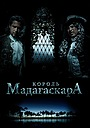 Король Мадагаскара