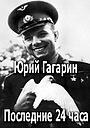 Юрий Гагарин. Последние 24 часа