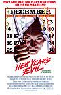 Новогоднее зло