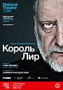 Національний театр: Король Лір
