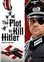 Заговор против Гитлера