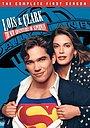Лоїс і Кларк: Нові пригоди Супермена