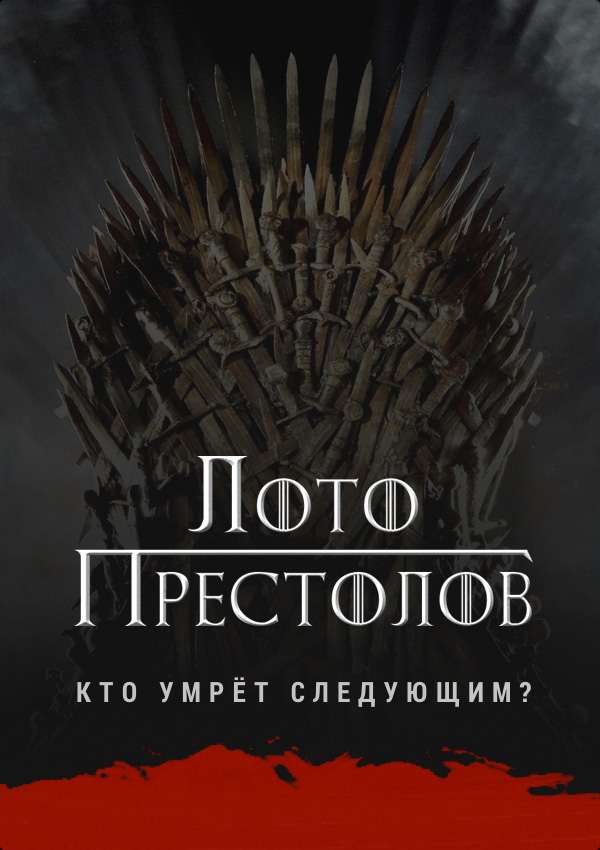 Кто умрет в Игре Престолов?