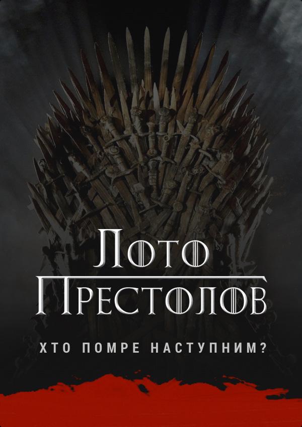 Хто помре в Грі Престолів?
