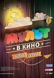 МУЛЬТ в кино №6