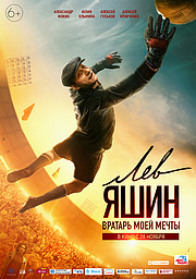 Лев Яшин: Вратарь моей мечты