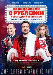 Полицейский с Рублёвки: Новогодний беспредел