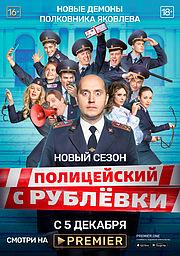 Полицейский с Рублёвки 5: Полицейская академия