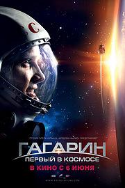 Гагарин: Первый в космосе