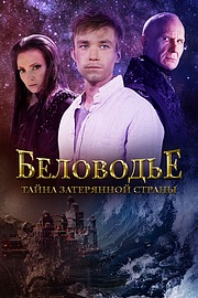 Беловодье: Тайна затерянной страны