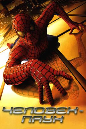 Актёры - Человек-паук