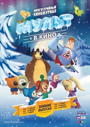 МУЛЬТ в кино №19