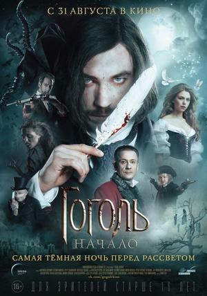 Гоголь: Начало