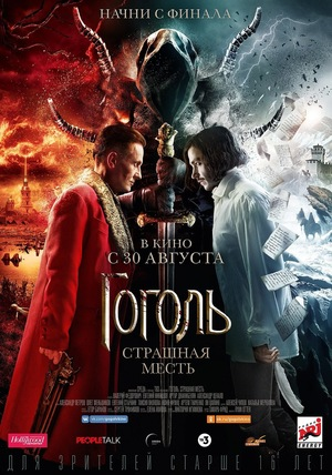 Гоголь: Страшная месть