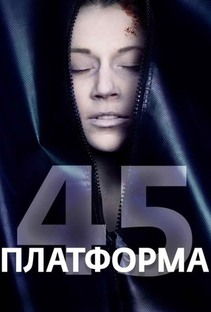 Платформа 45