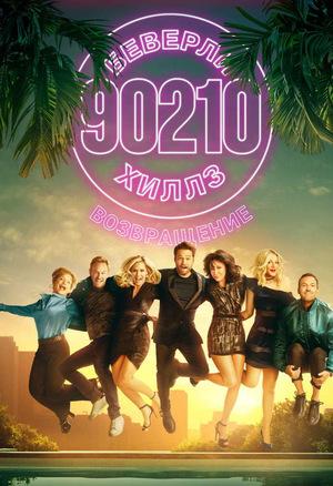 Беверли-Хиллз 90210: Возвращение
