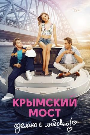 Крымский мост: Сделано с любовью!
