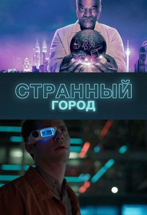 Странный город (2019)