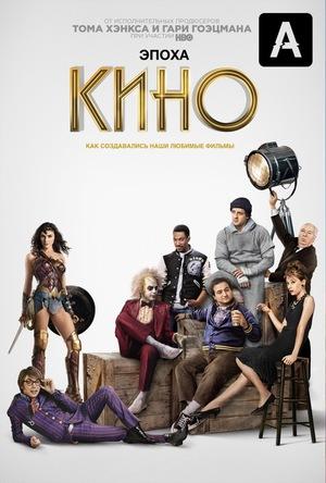 Эпоха кино