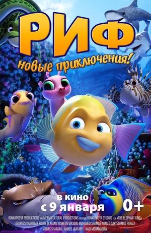 Риф: Новые приключения!