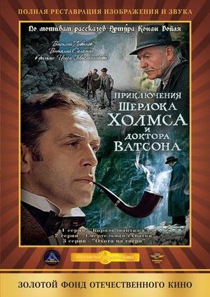 Пригоди Шерлока Холмса й доктора Ватсона: Смертельний двобій