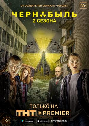 Чорнобиль: Зона відчуження