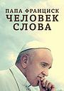 Папа Франциск: Человек слова