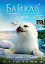 Байкал: Магия воды
