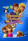 Принцесса Лебедь: Королевская тайна