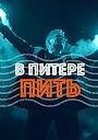 Ленинград: В Питере - пить