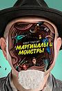 Маргиналы и монстры Бобкэта Голдтуэйта