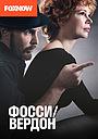 Фосси/Вердон