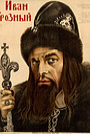 Иван Грозный, часть I