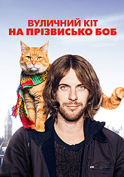 Вуличний кіт на прізвисько Боб
