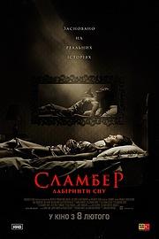 Сламбер: Лабіринти сну