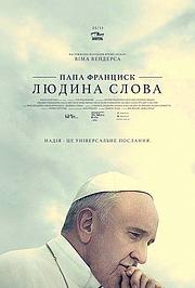 Папа Франциск. Людина слова