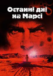Останні дні на Марсі