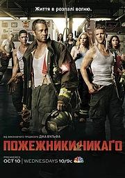 Пожежники Чикаго