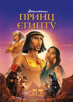 Принц Єгипту