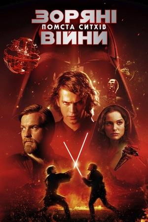 Зоряні війни: Епізод III - Помста Ситхів