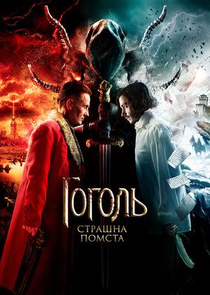 Гоголь. Страшна помста
