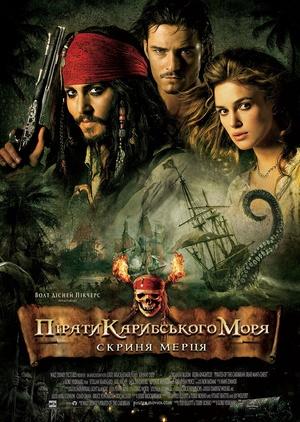 Пірати Карибського моря: Скриня мерця